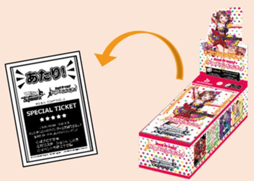 【BOX特典】スペシャルパック「バンドリ!ガールズバンドパーティ!」の初版ボックス限定でオリジナルバインダーと交換できる「あたり券」が封入決定!