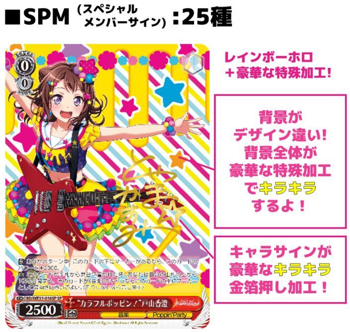 スペシャルパック「バンドリ」のSPM(スペシャルメンバーサイン)の説明画像
