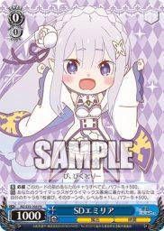 SDエミリア(WS「Re:ゼロから始める異世界生活 Vol.2」BOX特典PRカード)