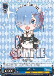 SDレム(WS「Re:ゼロから始める異世界生活 Vol.2」BOX特典PRカード)