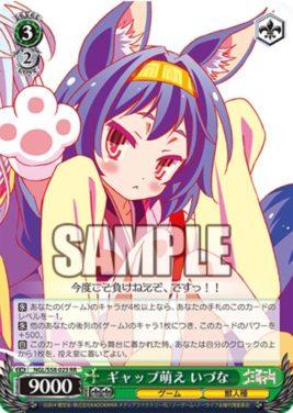 ギャップ萌え いづな:ノゲノラ・いづな(WS「ブースターパック ノーゲーム・ノーライフ」収録ダブルレアRR)今日のカード・高画質版
