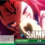 血壊 ノゲノラ・いづな(WS「ブースターパック ノーゲーム・ノーライフ」収録クライマックスコモンCC)