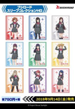 WS「少女☆歌劇 レヴュースタァライト」ブシロードスリーブコレクションHG(2018年9月14日 発売)