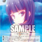 水浴び クラミー:ノゲノラ・クラミー(WS「ブースターパック ノーゲーム・ノーライフ」収録アンコモン)