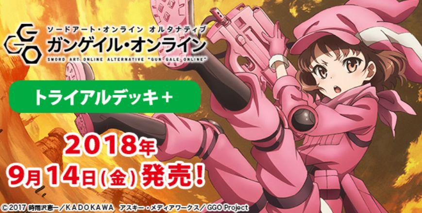 WS参戦「ガンゲイル・オンライン(SAO オルタナティブ)」はアマゾンプライム会員ならアニメ全話が無料視聴可能!