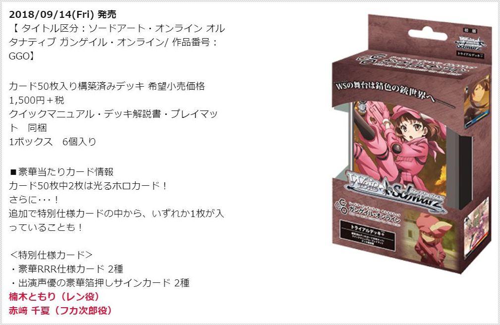 トライアルデッキプラス「ガンゲイル・オンライン」の公式商品画像