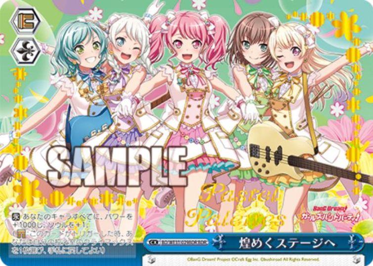 【デッキレシピ】WS「Pastel*Palettes(スペシャルパック バンドリ!ガールズバンドパーティ!)」のおすすめデッキレシピがヴァイスシュヴァルツ公式サイトで公開!