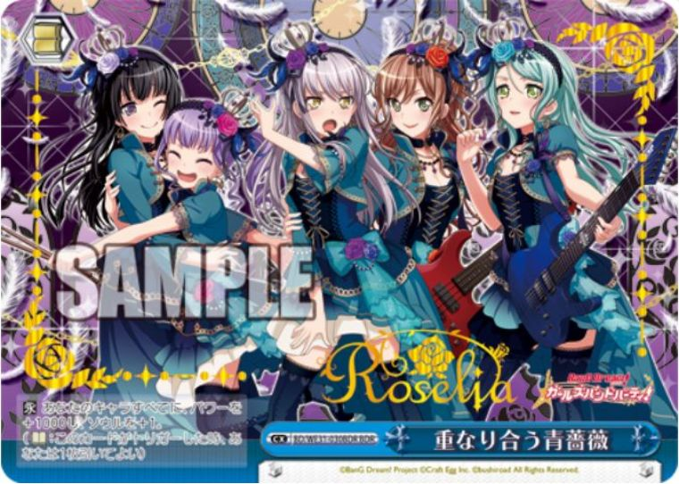 【デッキレシピ】WS「Roselia(スペシャルパック バンドリ!ガールズバンドパーティ!)」のおすすめデッキレシピがヴァイスシュヴァルツ公式サイトで公開!