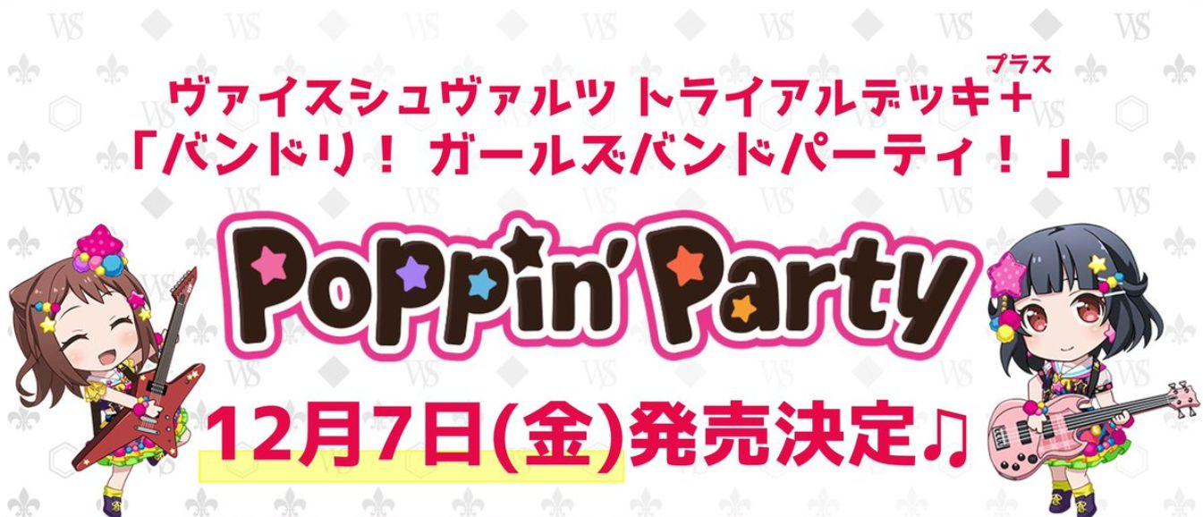 WS「トライアルデッキプラス Poppin'Party」が発売決定!発売日は2018年12月7日!