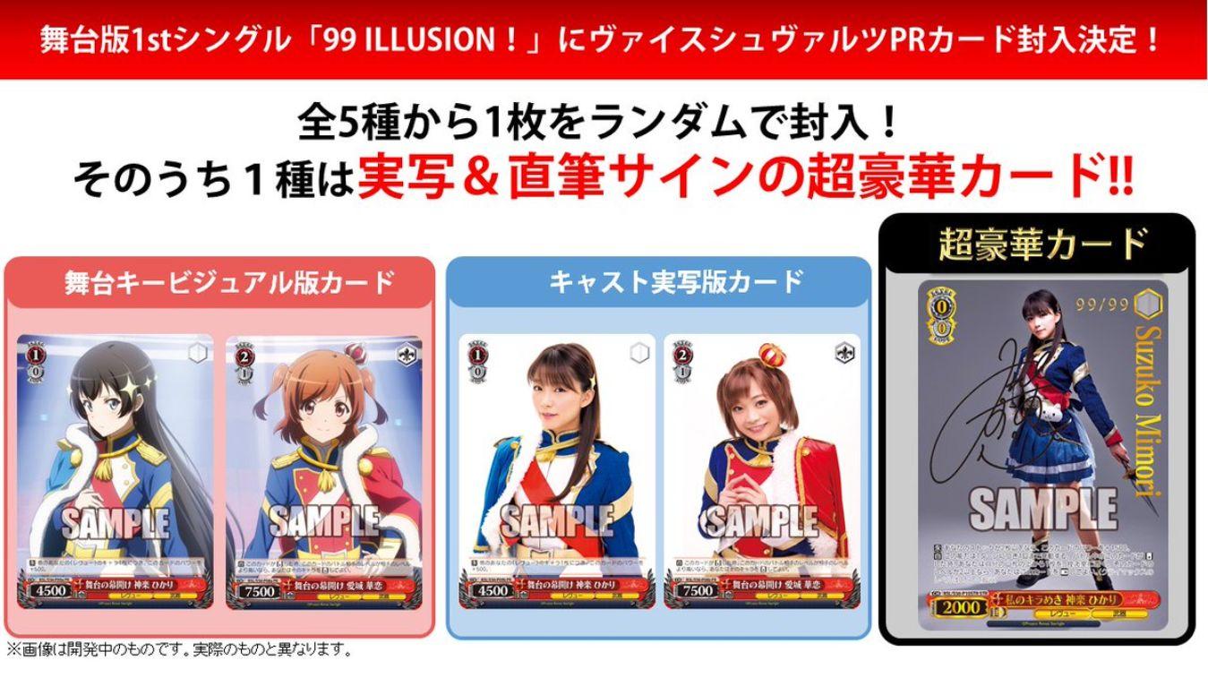 舞台版スタァライト1stシングル「99 ILLUSION!」にWSのPRカードが封入決定!