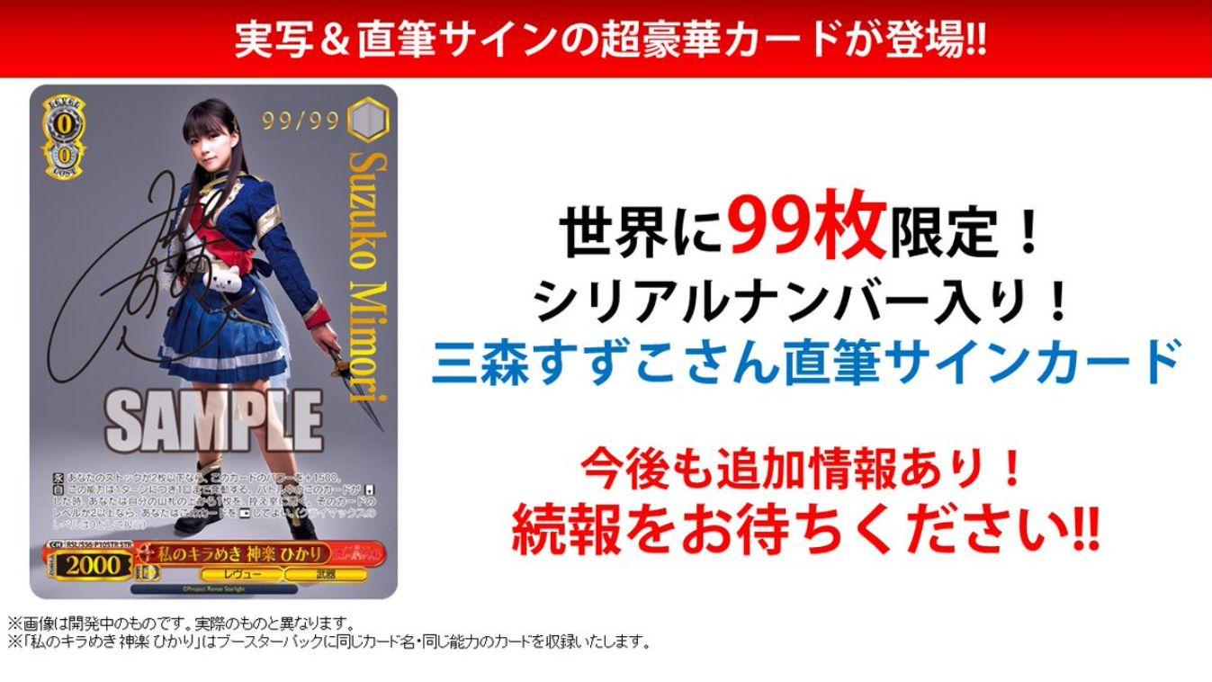 三森すずこさんの直筆サインカード(世界99枚限定)