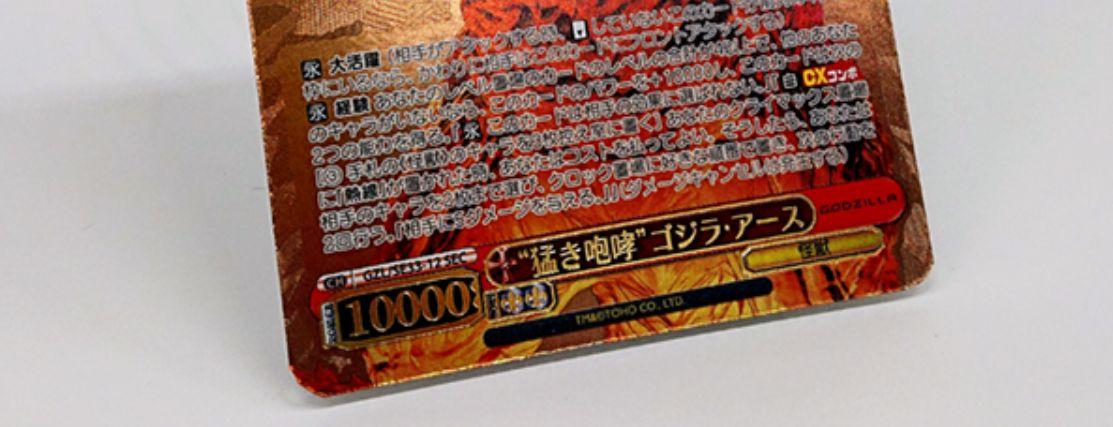 """""""猛き咆哮""""ゴジラ・アースのSEC(シークレット)カードが公開!WS「GODZILLA 怪獣惑星」のエクストラブースターに収録されるダブルレアのパラレルカード!"""