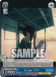 Escape イクノ:ダリフラ(WS「ダリフラ」ボックス特典プロモPRカード)