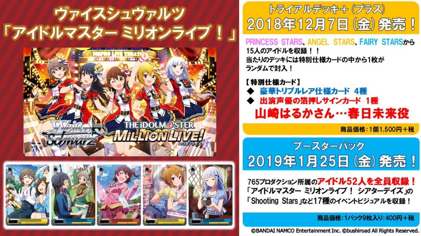 WS「アイドルマスター ミリオンライブ!」の発売日が決定!トライアルデッキ+は2018年12月7日に、ブースターパックは2019年1月25日に発売!