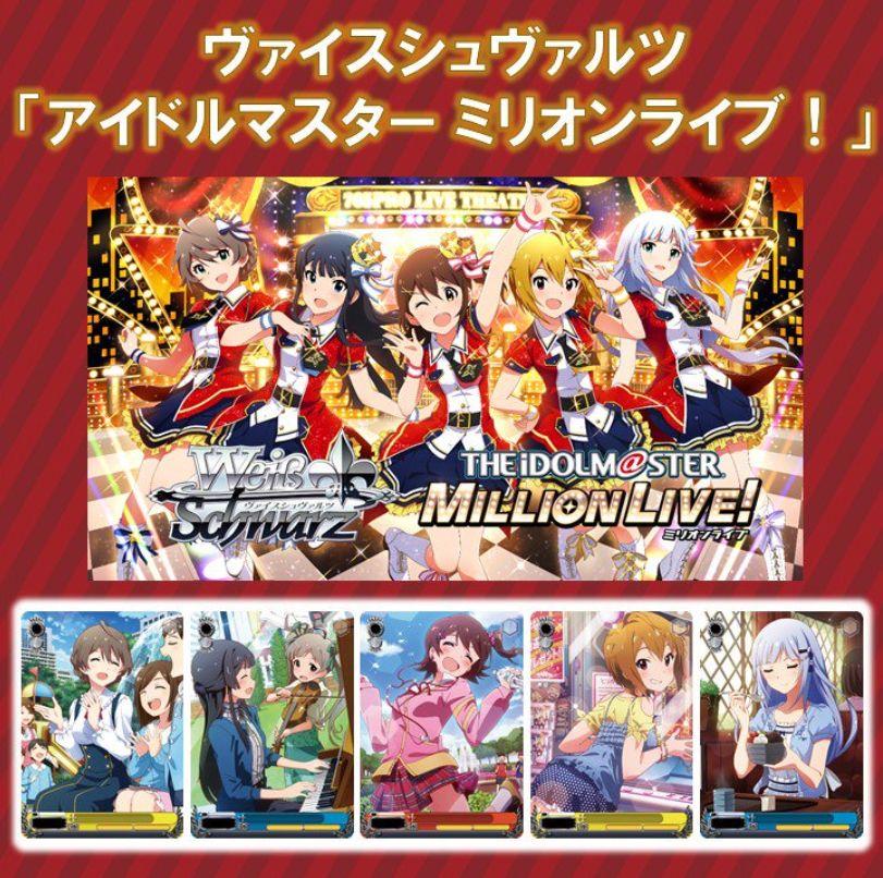 【カートン】WS「アイドルマスター ミリオンライブ!」のカートンをネット通販最安値で予約出来るお店は?