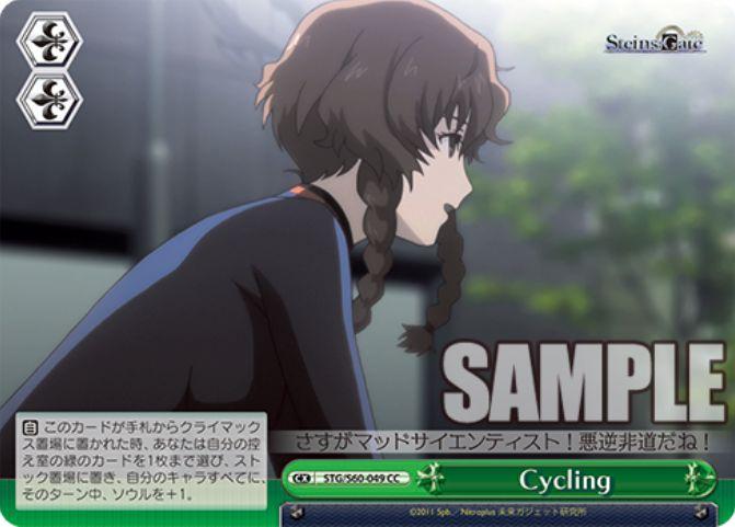 Cycling 阿万音鈴羽(ヴァイスシュヴァルツ「BP シュタインズ・ゲート」収録クライマックスコモンCC)