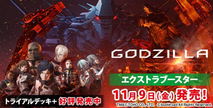 【カートン】WS「GODZILLA:ゴジラ 怪獣惑星」のカートンをネット通販最安値で予約出来るお店は?