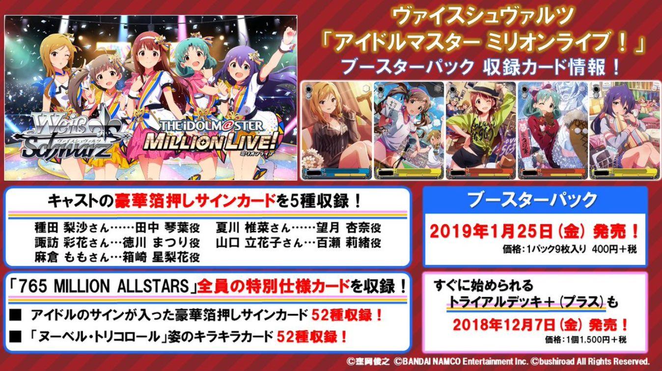 WSブースターパック「アイドルマスター ミリオンライブ!」収録カード情報!