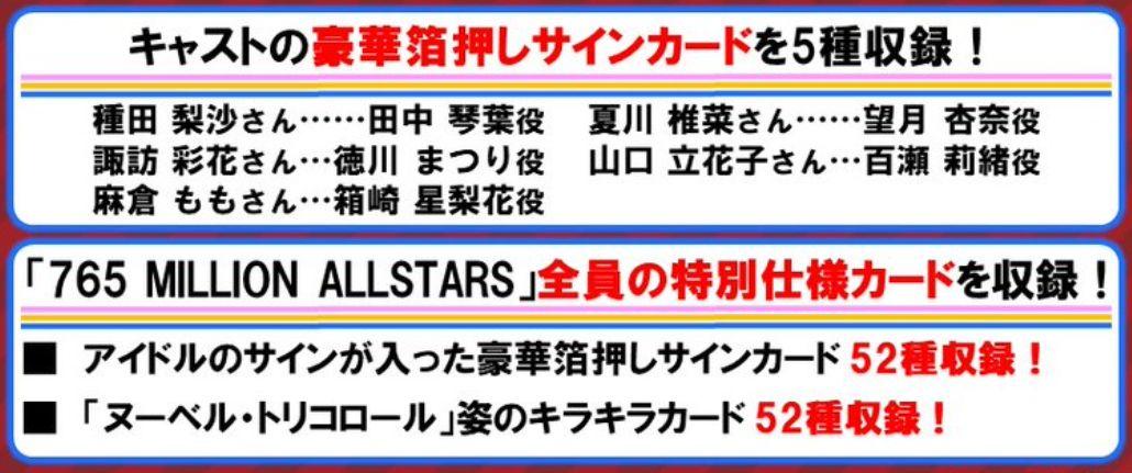 【サイン】WS「アイドルマスター ミリオンライブ!」の収録サインカード情報