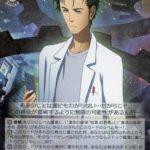 "STG/S60-008S [SR] : (ホロ)""運命の歯車""岡部 倫太郎"