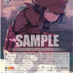 イカれたレン・SAO(ヴァイスシュヴァルツ「ブースターパック ガンゲイル・オンライン」収録ダブルレアRR)