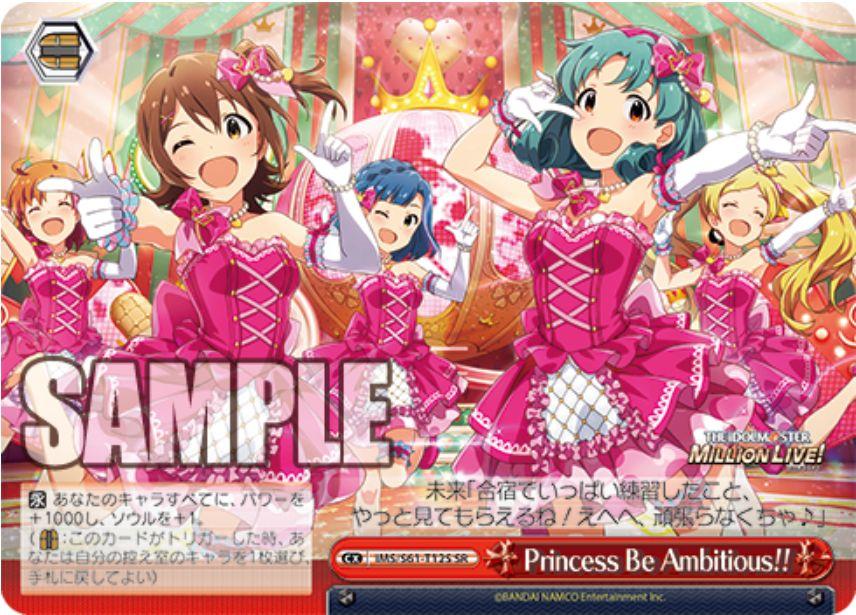 Princess be Ambitious!! 春日未来(トライアルデッキ+「WS アイドルマスター ミリオンライブ!(ミリマス)」収録スーパーレアSRパラレル)