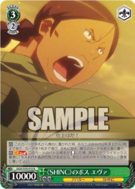 《SHINC》のボス エヴァ・SAO(ヴァイスシュヴァルツ「ブースターパック ガンゲイル・オンライン」収録レア)