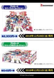 少女☆歌劇レヴュースタァライト ブシロードストレイジBOXコレクション