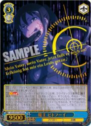 魔王 ピトフーイ・SAO(ヴァイスシュヴァルツ「ブースターパック ガンゲイル・オンライン」収録ガンゲイルレアGGRパラレル)