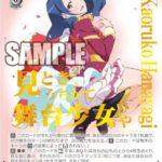 私のキラめき 花柳香子(WS「ブースター 少女☆歌劇 レヴュースタァライト」収録スペシャルSPパラレル)