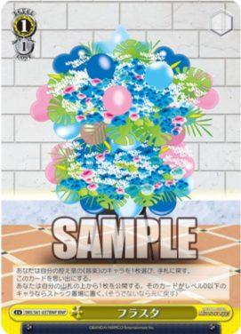 フラスタ イベントカード(ブースターパック「WS アイドルマスター ミリオンライブ!(ミリマス)」収録ブランニューパラレルBNP)