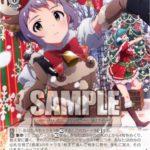 クリスマスの贈り物 真壁瑞希(ブースターパック「WS アイドルマスター ミリオンライブ!(ミリマス)」収録ダブルレアRR)