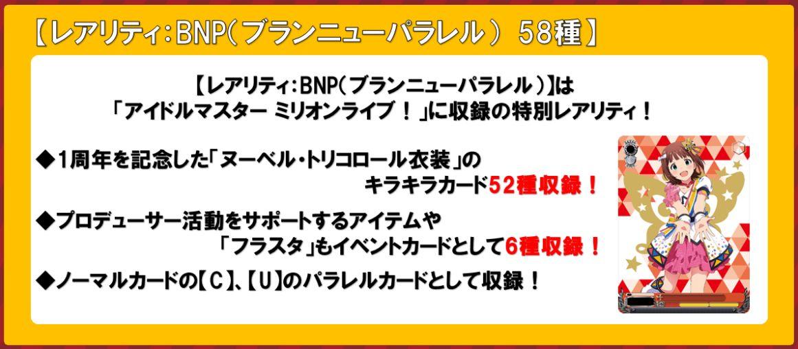 WS「ブースターパック アイドルマスター ミリオンライブ!(ミリマス)」のBNPカード