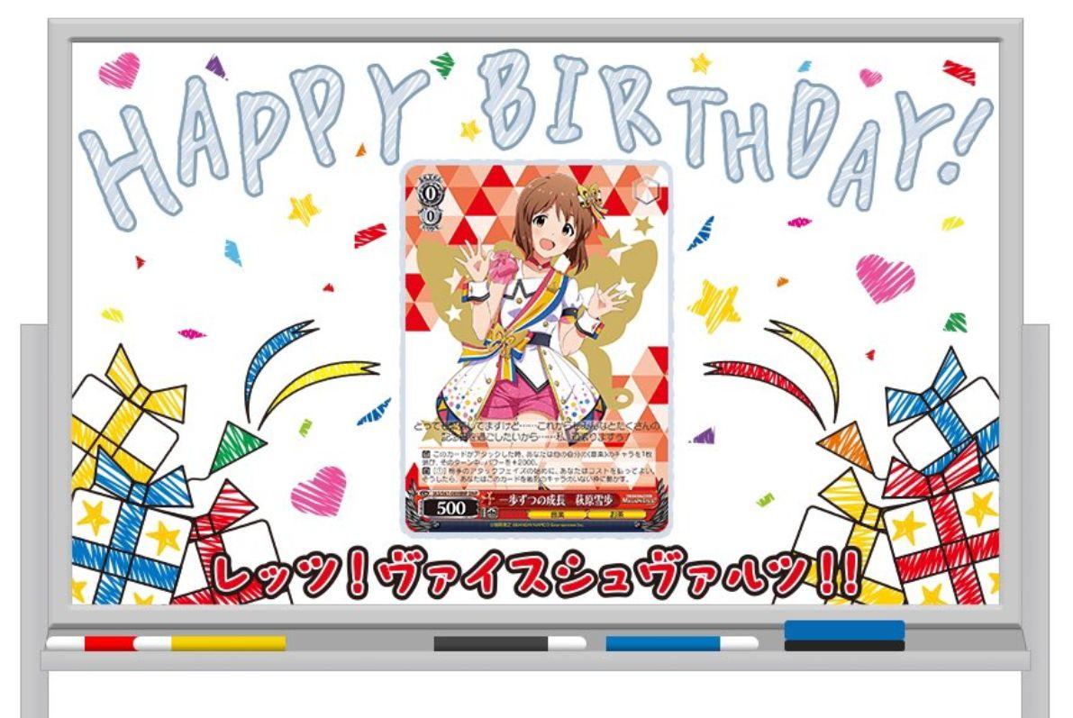 萩原雪歩の誕生日を記念し、WS公式Twitterで「ブースターパック アイドルマスター ミリオンライブ!」の新カードが公開!