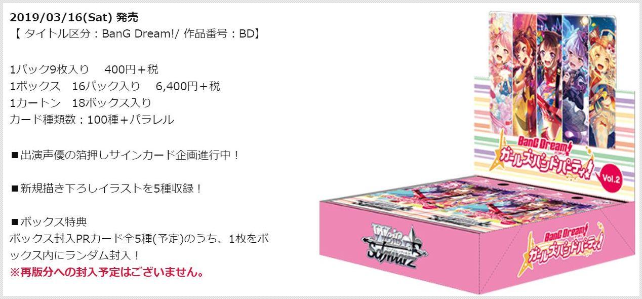 【BOX特典】WS「バンドリ!ガールズバンドパーティ!Vol.2」のブースターボックス特典PRカード情報