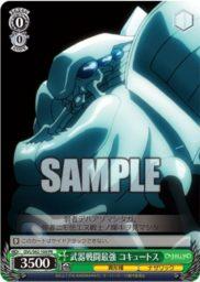 武器戦闘最強 コキュートス(WS「ブースターパック オーバーロード」BOX特典PRカード・プロモ)