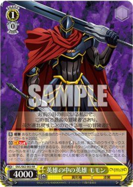 英雄の中の英雄 モモン(WS「ブースターパック オーバーロード」収録ダブルレアRR)