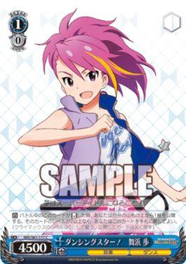 ダンシングスター! 舞浜歩(ブースターパック「WS アイドルマスター ミリオンライブ!(ミリマス)」収録コモン)