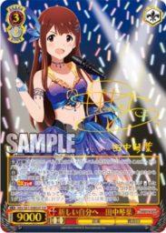 新しい自分へ 田中琴葉(ブースターパック「WS アイドルマスター ミリオンライブ!(ミリマス)」収録スーパースペシャルSSPサイン・パラレル)今日のカード・高画質版