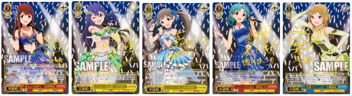 【封入率】WS「アイドルマスター ミリオンライブ!」のパラレルカード(SSP・SP・RRR・BNP)封入率は?