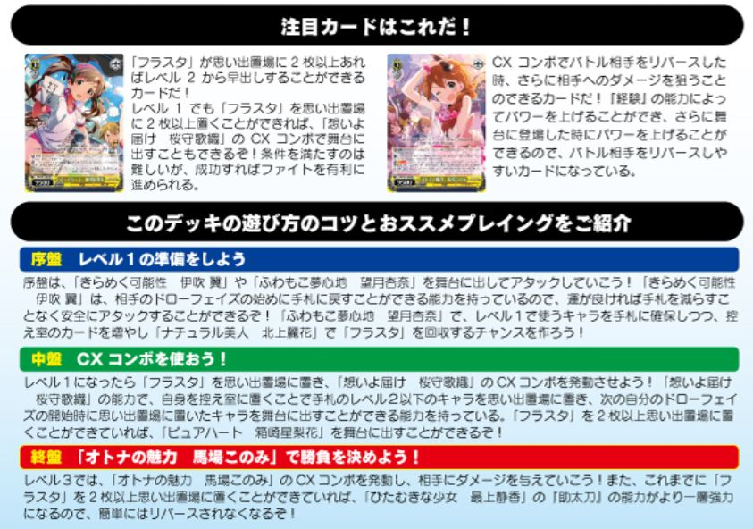 「フラスタ」デッキ:アイドルマスター ミリオンライブ!公式デッキレシピ(キーカード&使い方)