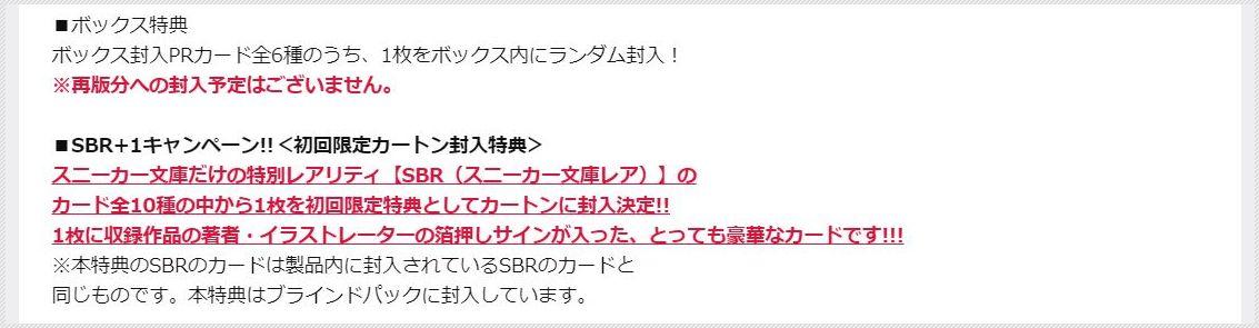 【カートン特典】WS「角川スニーカー文庫」の初回限定カートン特典としてSBR(スニーカー文庫レア)封入