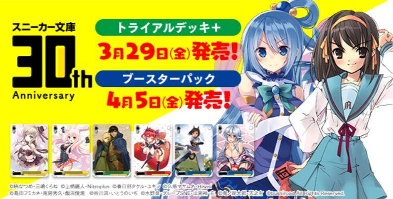 【SBR】WS「角川スニーカー文庫」収録のスニーカー文庫レア(SBR)カード一覧まとめ