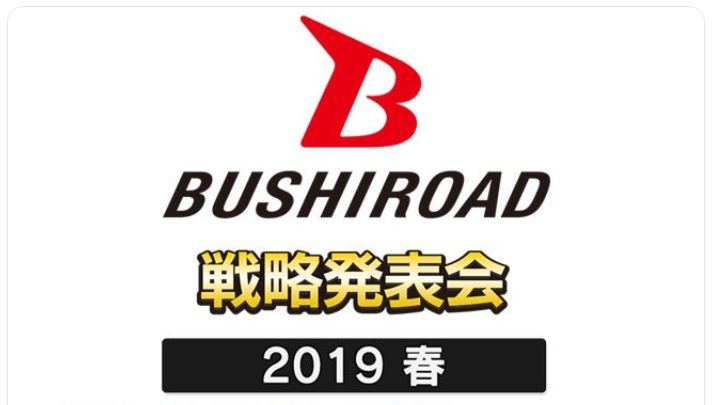 ブシロード超戦略発表会2019春が明日、2019年2月5日14時から放送!ヴァイスシュヴァルツの2019年春のラインナップが発表!