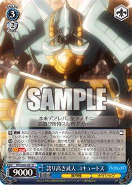 誇り高き武人 コキュートス(WS「ブースターパック オーバーロード」収録レア)