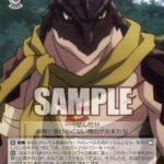 蜥蜴人最強の戦士 ザリュース(WS「ブースターパック オーバーロード」収録アンコモン)