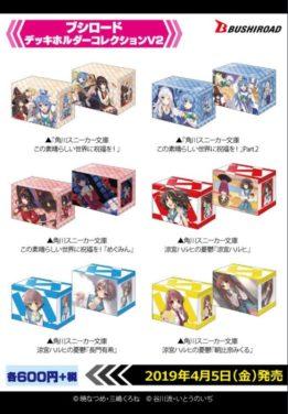 デッキホルダー:WS「角川スニーカー文庫 ブースターパック」と同時発売(WS:ヴァイスシュヴァルツ)