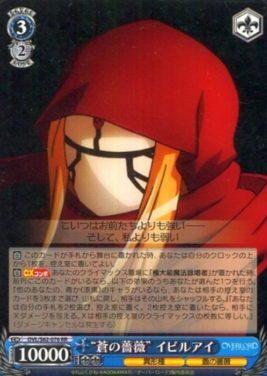 "OVL/S62-076 [RR] : ""蒼の薔薇"" イビルアイ(WS「ブースターパック オーバーロード」収録ダブルレアRR)"