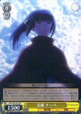 OVL/S62-001 [RR] : 美姫 ナーベ:ナーベラル・ガンマ(WS「ブースターパック オーバーロード」収録ダブルレアRR)