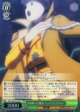 宝物殿の守護者 パンドラズ・アクター(SR版/通常版)